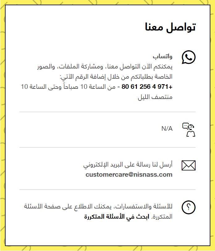 رقم تواصل موقع نسناس